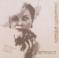 Избранное - Клавдия Шульженко