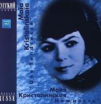 Nezhnost - Mayya Kristalinskaya