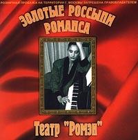 Золотые Россыпи Романса. Театр Ромэн - Театр Ромэн