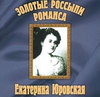 Zolotye rossypi romansa - Ekaterina Yurovskaya