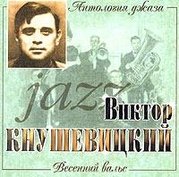 Antologiya Dzhaza    Vesennij Vals - Viktor Knushevickij