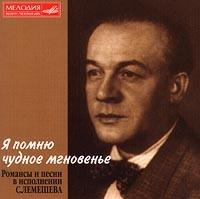 Sergej Lemeshev. Romansy I Pesni V Ispolnenii S Lemesheva. YA Pomnyu CHudnoe Mgnovene - Sergey Lemeshev