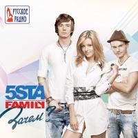 5sta Family. Зачем? - 5sta Family