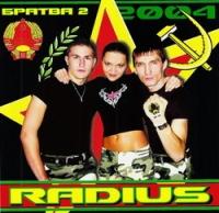 Radius. Братва 2 - Radius