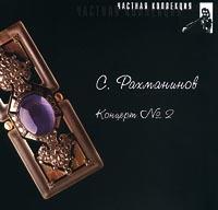 Частная коллекция. С.Рахманинов. Концерт №2 - Сергей Рахманинов, Симфонический оркестр
