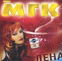 Лена - МГК