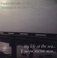 Популярные Мелодии Раймонда Паулса  У Моря Жизнь Моя - Раймонд Паулс