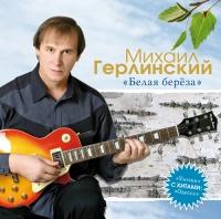 Mihail Gerlinskij. Belaya bereza - Mihail Gerlinskij