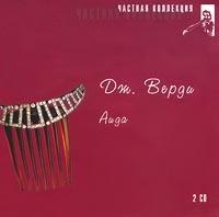 CHastnaya kollektsiya. Dzh.Verdi. Aida (2 CD) - Giuseppe Verdi