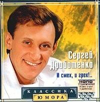 I smeh, i greh! - Sergej Drobotenko