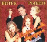 Viktor Rybin. Pogovorim o lyubvi, mademuazel - Viktor Rybin, Dyuna