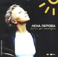 Lena Perowa. Leti sa solnzem - Lena Perova