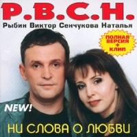 Р.В.С.Н.  Ни Слова О Любви - Наталья Сенчукова, Виктор Рыбин
