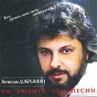 Vy lyubite eti pesni - Vyacheslav Dobrynin