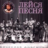 Leysya Pesnya  Pesni Vyacheslava Dobrynina Luchshee - Vyacheslav Dobrynin, VIA