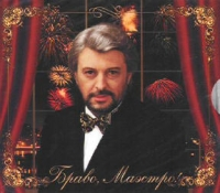 Vyacheslav Dobrynin. Bravo, Maestro! - Valentina Tolkunova, Olga Zarubina, Zemlyane , Veselye rebyata , VIA