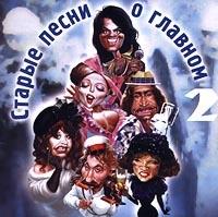 Starye pesni o glavnom 2 - Tatyana Bulanova, Valeriya , Anzhelika Varum, Leonid Agutin, Valeriy Meladze, Kristina Orbakaite, Irina Allegrowa