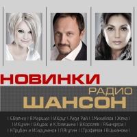Various Artists. Nowinki radio Schanson - Viktor Korolev, Aleksandr Marshal, Ivan Kuchin, Vika Tsyganova, Sergey Lyubavin, Leonid Agutin, Vladimir Asmolov