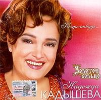 CD Диски Надежда Кадышева. Когда-нибудь - Золотое кольцо , Надежда Кадышева