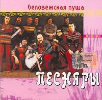 Песняры. Беловежская пуща - ВИА
