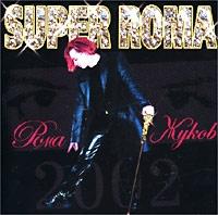 Рома Жуков. Super Roma - Рома Жуков