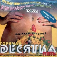 Goryachaya Desyatka  Pyat - Ruki Vverh! , Russkiy Razmer , Maksim Leonidov, Waleri Leontjew, Unesennye vetrom , Rodnaya rech , Aleksandr Buynov