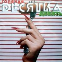 Goryachaya Desyatka  Devyat - Strelki , Diana Gurckaya, Gosti iz buduschego , Ruki Vverh! , Mumi Troll , DVD , Polina Rostova