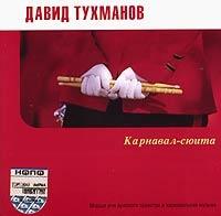 David Tuhmanov. Karnaval-syuita. Marshi Dlya Duhovogo Orkestra I Karnavalnaya Muzyka - David Tuhmanov