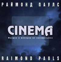 Раймонд Паулс. Кино. Cinema - Раймонд Паулс