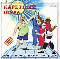 Shura Karetnyy. O Natsionalnom Voprose - Shura Karetnyy