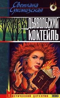 Дьявольский Коктейль - Светлана Сухомизская