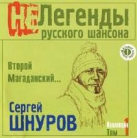 Sergej Schnurow. Wtoroj magadanskij. Tom 1 - Sergey Shnurov