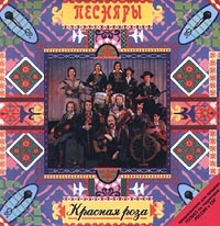 Audio CD Krasnaya roza - VIA