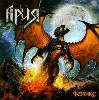 Ария. Феникс (2 CD) (Подарочное издание) - Ария