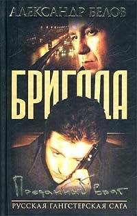 Бригада  Книга 3  Преданный Враг - Александр Белов