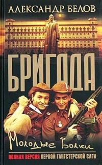Бригада  Книга 6  Молодые Волки - Александр Белов