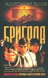 Бригада  Книга 5  Бешеные Деньги - Александр Белов