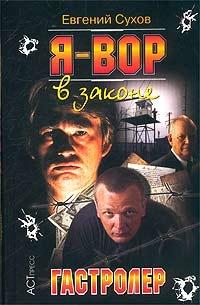 Я - Вор В Законе  Гастролер - Евгений Сухов
