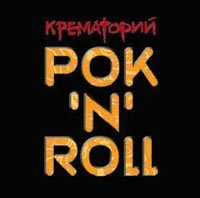 Rok N Roll - Krematoriy