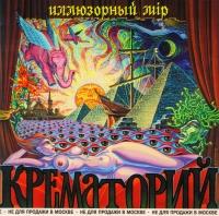 Krematoriy. Illyuzornyy Mir - Krematoriy
