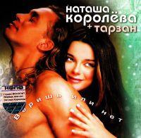 Natascha Korolewa + Tarsan.  Werisch ili net - Natasha Koroleva, Tarzan