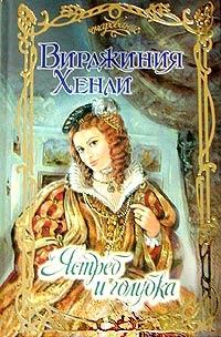 Ястреб И Голубка - Вирджиния Хенли