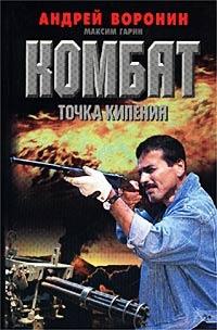 Комбат  Точка Кипения - Максим Гарин, Андрей Воронин