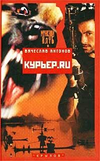 Книги Курьер Ru - Вячеслав Антонов