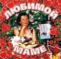 Lyubimoy mame - Mihail Sheleg, Belyy den , Vika Tsyganova, Sladka Yagoda , Galina Grozina, Mihail Mihajlov, Ira Zima