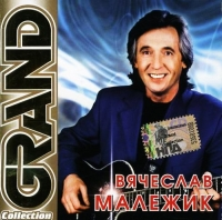Вячеслав Малежик. Grand Collection - Вячеслав Малежик