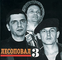 Лесоповал. 3 + Bonus Tracks - Лесоповал