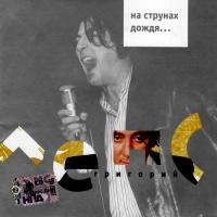 Grigoriy Leps. Na strunah dozhdya... - Grigory Leps