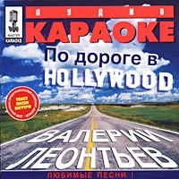 Audio karaoke:   Po doroge v Hollywood - Valery Leontiev