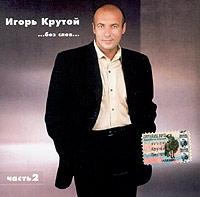 Igor Krutoi. ...without words. (...bez Slov) Vol. 2 - Igor Krutoy